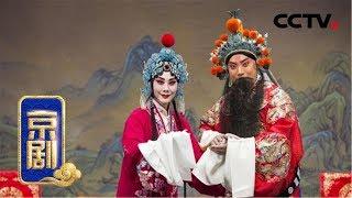 京剧《安国夫人》 1/2 来自《中国京剧像音像集萃》 20190917   CCTV戏曲