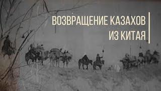 Как возвращали казахов и кыргызов из Китая? Дорога людей.
