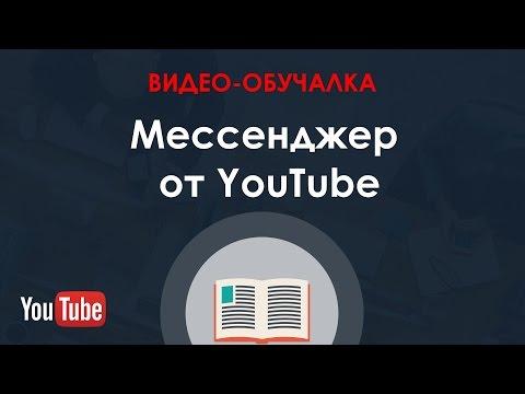 Youtube мессенджер   Новость от YouTube!