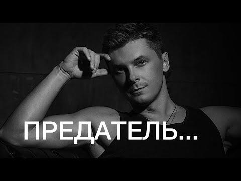 «ТВОЙ ПРЕДАТЕЛЬ!» Читает Денис Витрук