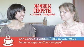 Как сбросить лишний вес после родов -  Мамины секреты c Еленой Лазаревой