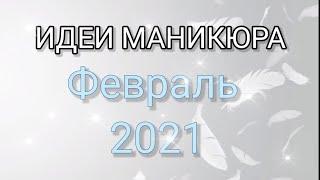 МАНИКЮР НА ФЕВРАЛЬ 2021 Лучшая подборка Маникюра на зиму