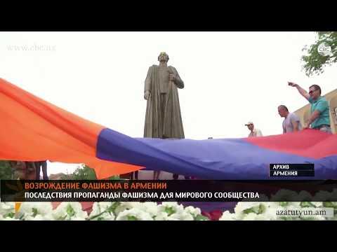 Возрождение фашизма в Армении. Россия требует снести памятник Нжде