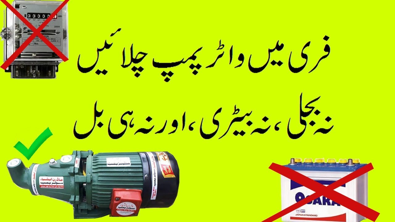 solar water pump for home |dc water pump |solar irrigation system |solar  waterpump price in Pakistan