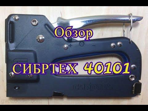 Обзор. Мебельный степлер СИБРТЕХ 40101!/Stapler ,staple Gun.