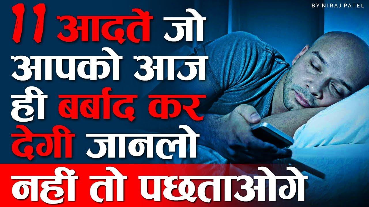 11 आदतें जो आपको कभी Successful नहीं बनने देगी | 11 Habits of unsuccessful People Hindi | Nikology
