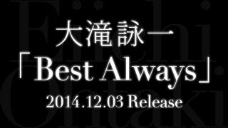大滝詠一/Best Always(全35曲収録)