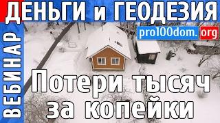 Потери сотен тысяч руб на ошибках геодезии земельного участка для строительства частного дома