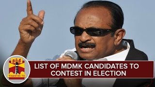TN Elections 2016 : List Of MDMK Candidates To Contest in Election – Thanthi Tv