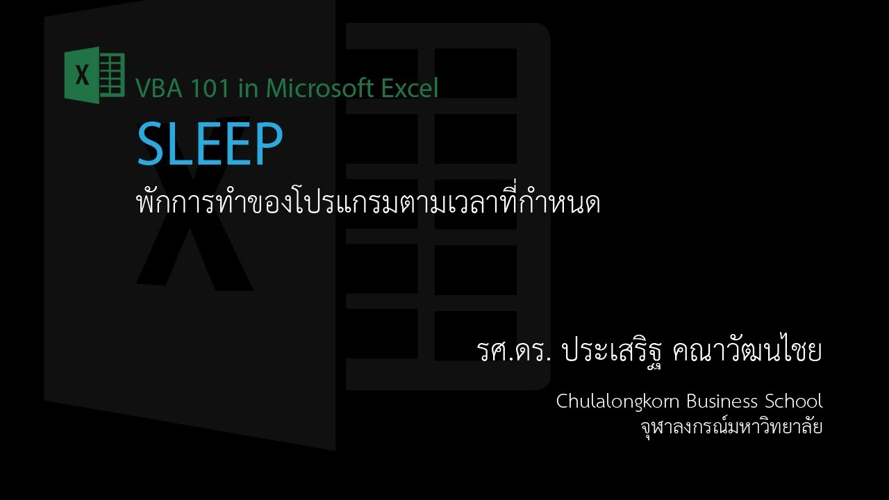 excel vba sleep