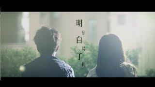 """胡鴻鈞 Hubert Wu - 明白了 Enlightenment  (TVB電視劇""""師父.明白了""""主題曲)"""