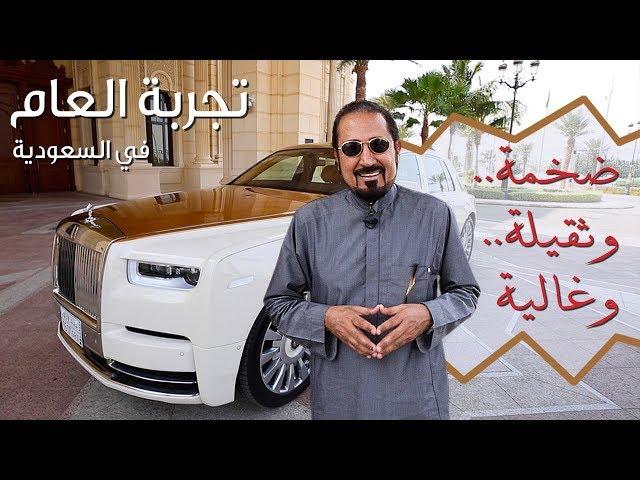 2018 Rolls Royce Phantom ???? ???? ?????? ????? 2018 - ??? ???? | ????? ????