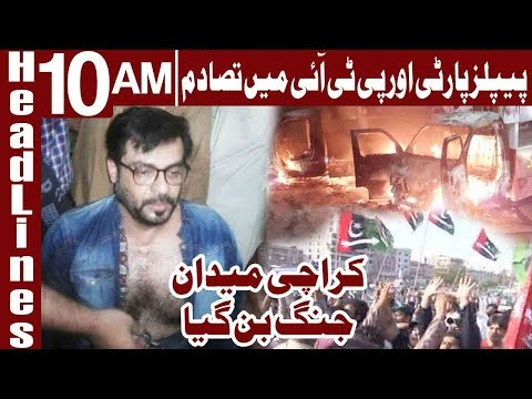 Karachi Phir Laho Luhan PTI aur PPP Main Tasadum - Headlines 10 AM - 8 May 2018 - Express News
