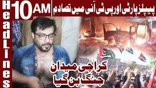 Karachi Phir Laho Luhan PTI aur PPP Main Tasadum - Headlines 10 AM - 8 May 2018 - Express News