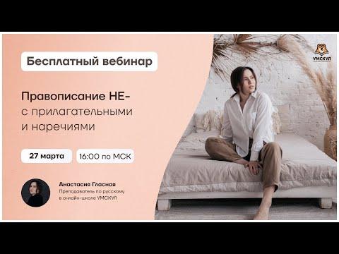 Правописание НЕ- с прилагательными и наречиями   Русский язык ОГЭ 2021   Умскул