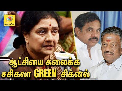 ஆட்சியை கலைக்க சசிகலா க்ரீன் சிக்னல்  | Sasikala wanted to dissolve the EPS -OPS Govt | Latest News