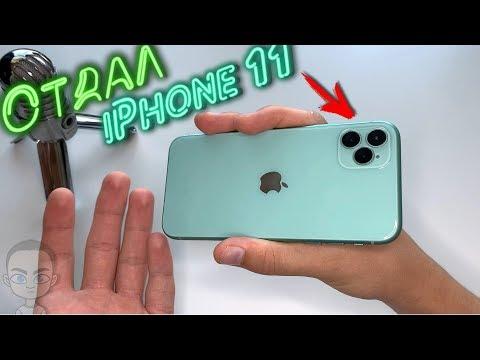 Отдал IPhone 11 и купил вместо него...