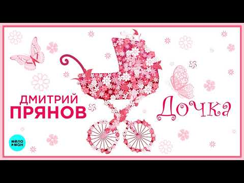 Дмитрий Прянов - Дочка Single