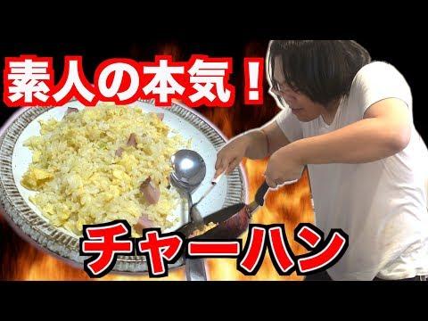 【男の料理】100kgのデブが作るチャーハン不味いわけなくない??