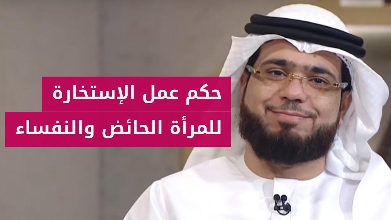 هل يجوز للمرأة الحائض عمل الإستخارة بدون صلاة الشيخ د وسيم يوسف Youtube