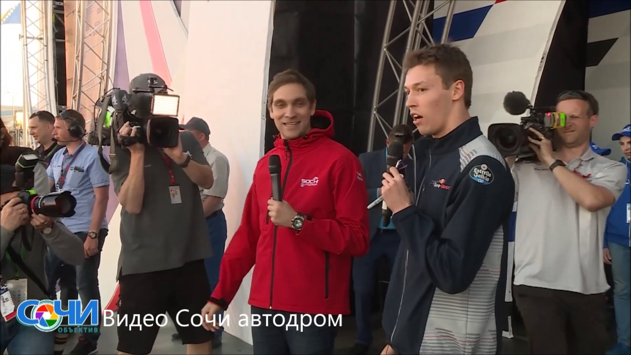 Формула 1 стартовала в Сочи 27.04.2017 - YouTube