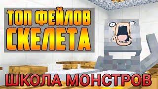 Топ Эпик Фейлы Скелета в Школе Монстров