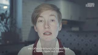 Анастасия Бабичева «Знание остановит гендерное насилие»: Фильм «8 женщин» от «Видимо невидимо»