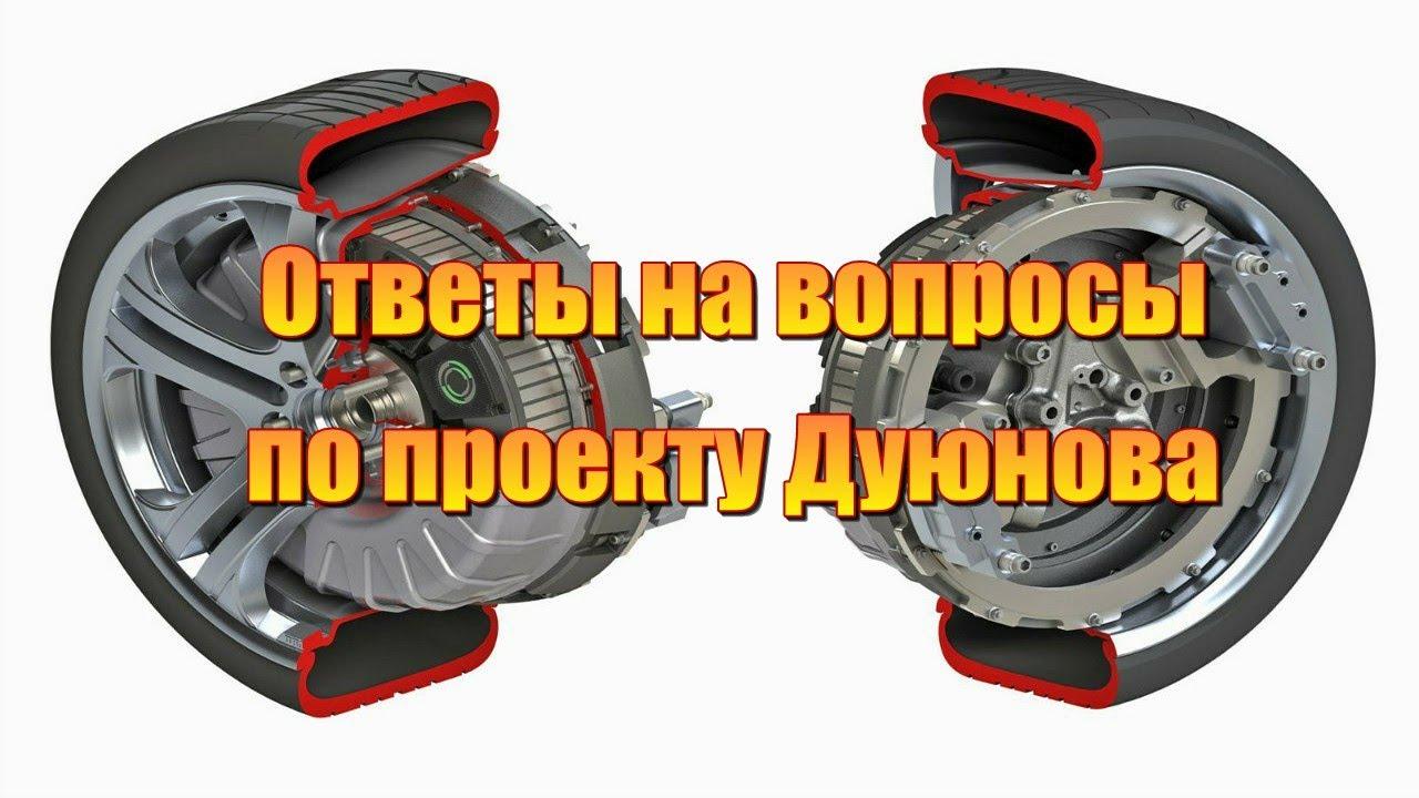 Тестовые заезды второго мотор-колеса Дуюнова | 16 апреля - YouTube