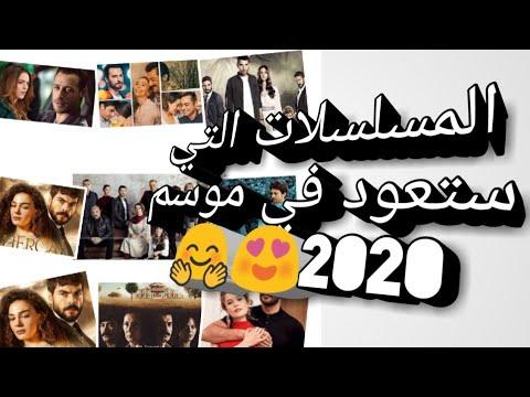 قرابة 20 من المسلسلات التركية ستعود بجزء جديد في موسم 2020