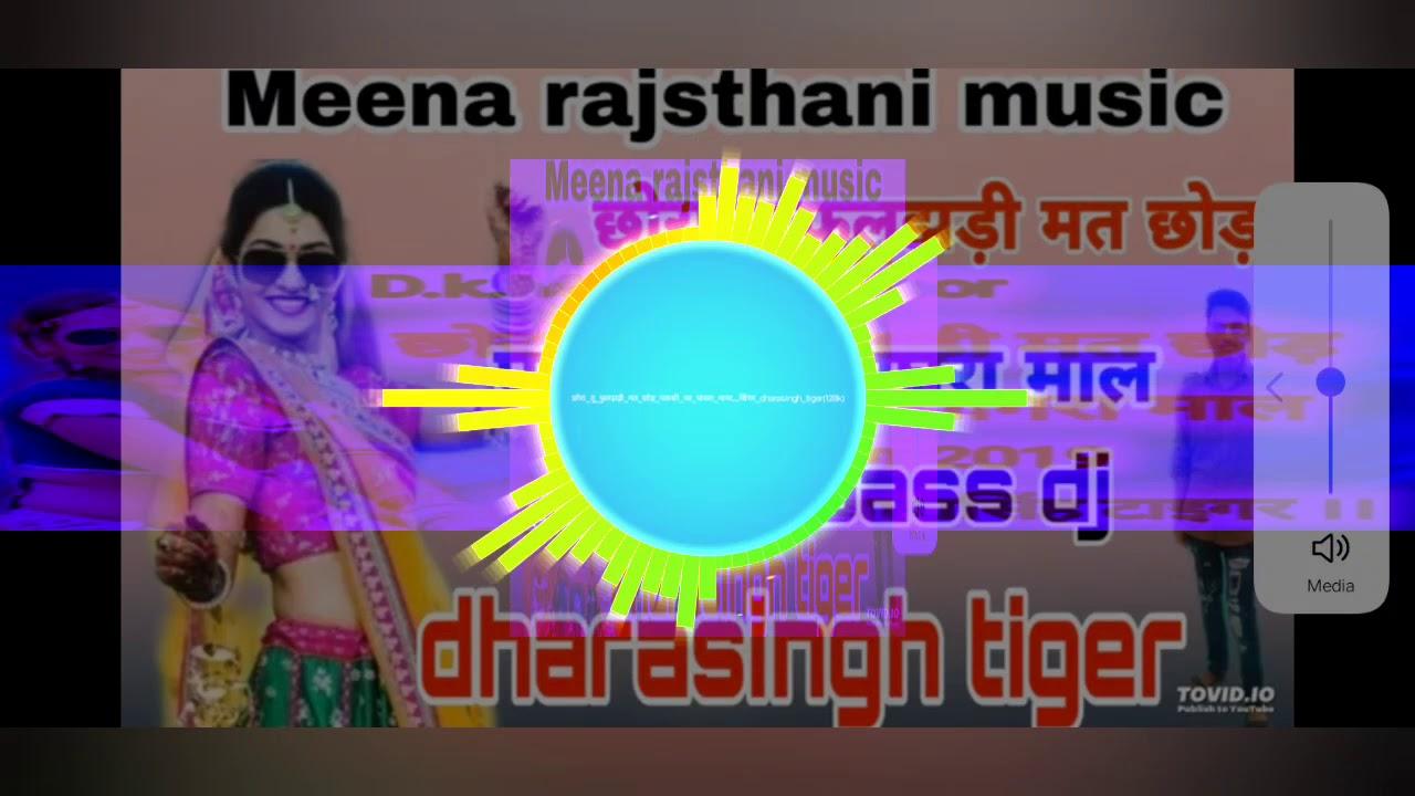 Download Dj song || छोरा  तू फूलचडी मत छोड़ पतासी का गांगरा में !!singer _धारा सिंह  !! Dj remix full  Bass