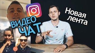 Как создать Видеочат в Инстаграм? Видеоконференция в сообщениях. Новая лента поиска Instagram 2018