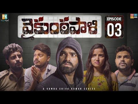 Vaikuntapali || |Ep 03 || Telugu Web Series  || Pakkinti Kurradu || Tamada Media