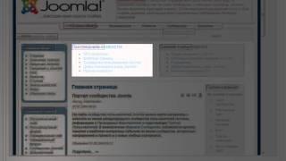 Модули для Joomla CMS (30/48)