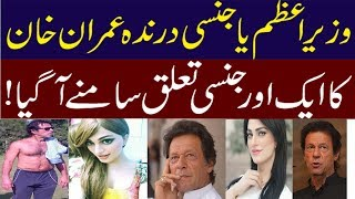 Rimal Ali Vedio Message For Reham Khan Vs Imran Khan|HD VEDIO|HINDI|URDU|