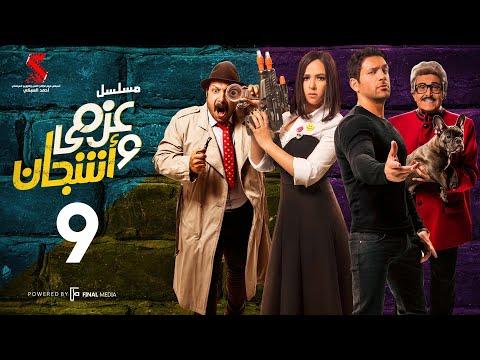 مسلسل عزمي و اشجان    الحلقة 09 التاسعه   - Azmi We Ashgan Series - Episode 09 HD