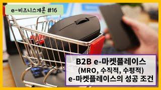 e-비즈니스개론 #16 - B2B e-마켓플레이스(MR…