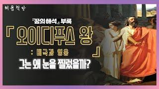 """『오이디푸스 왕』, 소포클레스 : """"좌절은 …"""