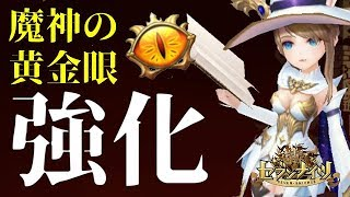 【セブンナイツ】魔神の黄金眼で覚醒アリエル超強化!! スコア1800万到達 【ボス戦 破壊の魔人】