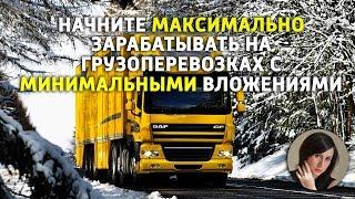Грузоперевозки. С чего начать. Как максимально зарабатывать при перевозке грузов(, 2018-01-10T08:15:32.000Z)
