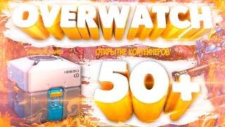 Открытие 50 контейнеров в Overwatch