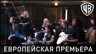8 подруг Оушена - Европейская премьера, Лондон