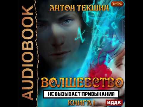 """2001640 Аудиокнига. Текшин Антон """"Волшебство не вызывает привыкания. Книга 1"""""""