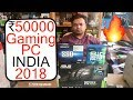 Rs.50000 Gaming PC Buying Guide in India 2018