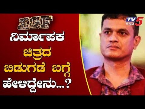 KGF Movie Producer vijay kiragandur Reacts on Court issuing Stay upon KGF Movie Release |TV5 Kannada
