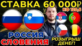СТАВКА 60 000 РУБЛЕЙ РОССИЯ СЛОВЕНИЯ СЕРБИЯ ПОРТУГАЛИЯ ПРОГНОЗ