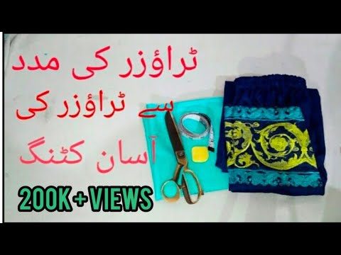 How To Perfect Trouser To Trouser Cutting Easy Way
