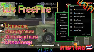 Free Fire Hack Apk Mediafire
