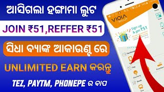 Join ₹51 & Reffer ₹51 Direct in Your Bank A/C!! Best Online Loot! Earning App Viola ! Odia