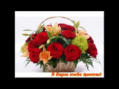 Красивые цветы для любимой женщины — 1