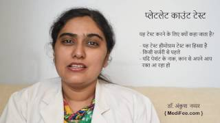 Platelet Count - Test, Reference Range and Procedure - (in Hindi)